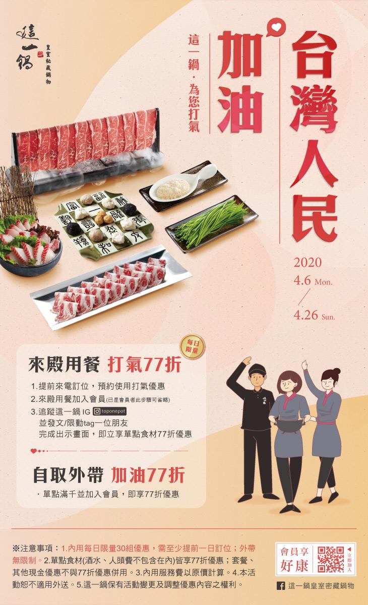 200401-這一鍋-台灣人民加油-官網-活動頁730x1200px_工作區域-1