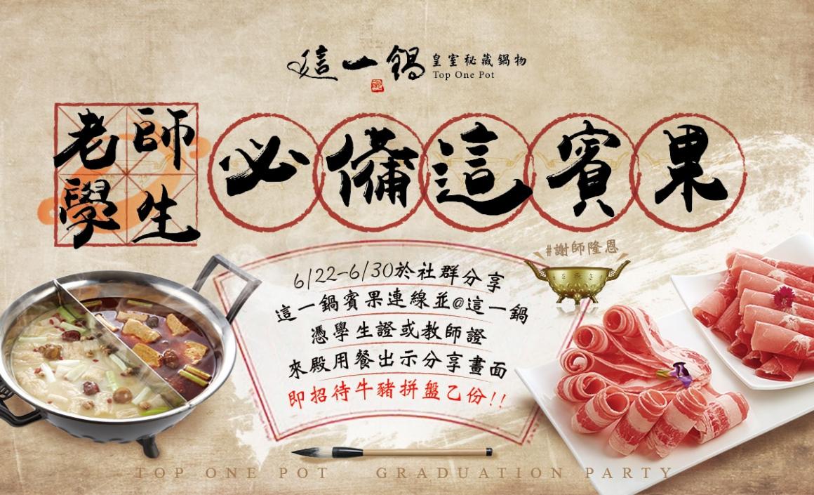 200609-這一鍋-謝師宴-官網活動頁_工作區域 1