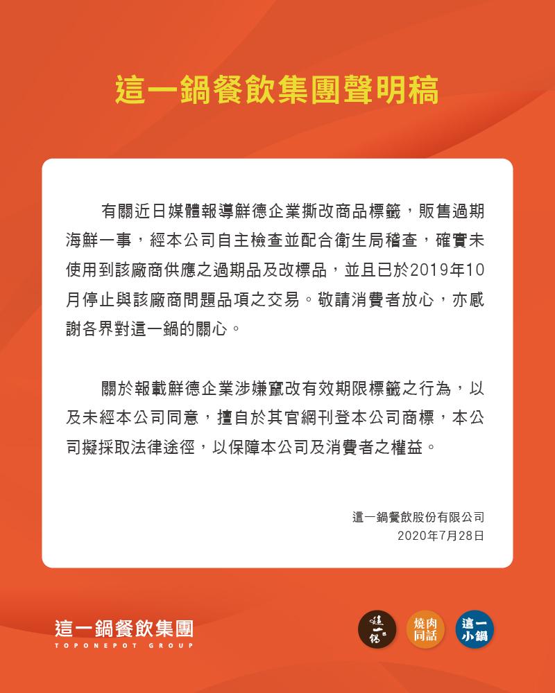 200728-鮮德海鮮改標事件聲明稿-官網-活動頁_工作區域 1