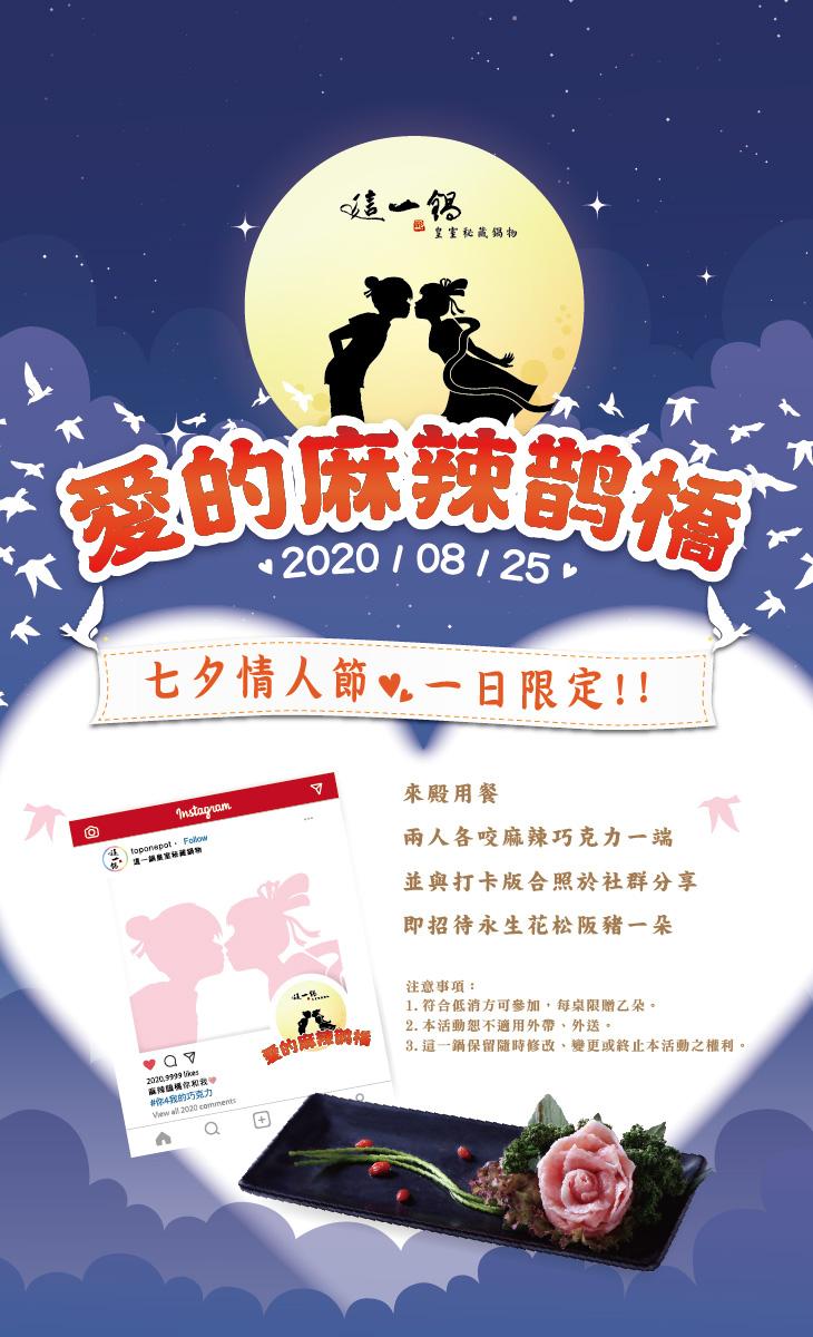 200813-這一鍋-愛的麻辣鵲橋-官網-官網活動頁-W730XH1200px