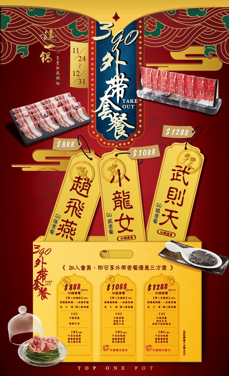 201121-這一鍋-外帶套餐-官網-官網活動頁-W730XH1200px