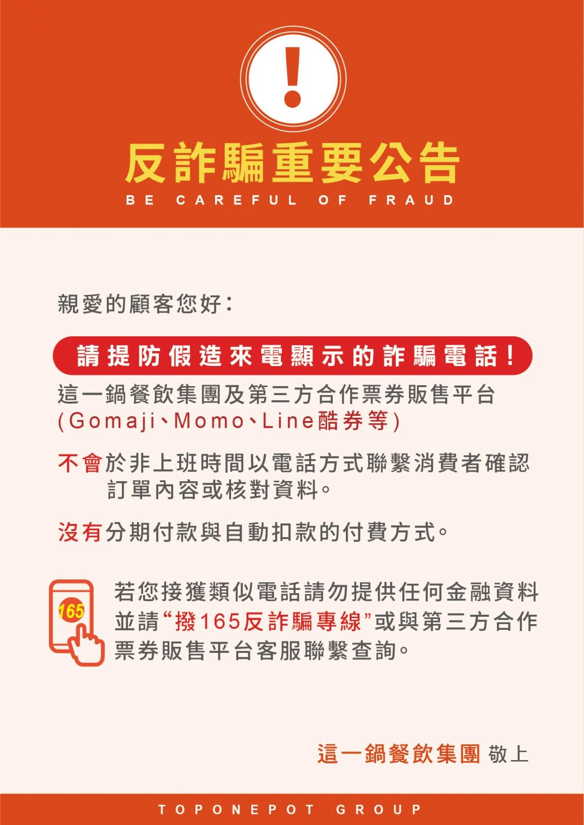 201130-這一鍋集團-反詐騙重要公告-A4_工作區域 1