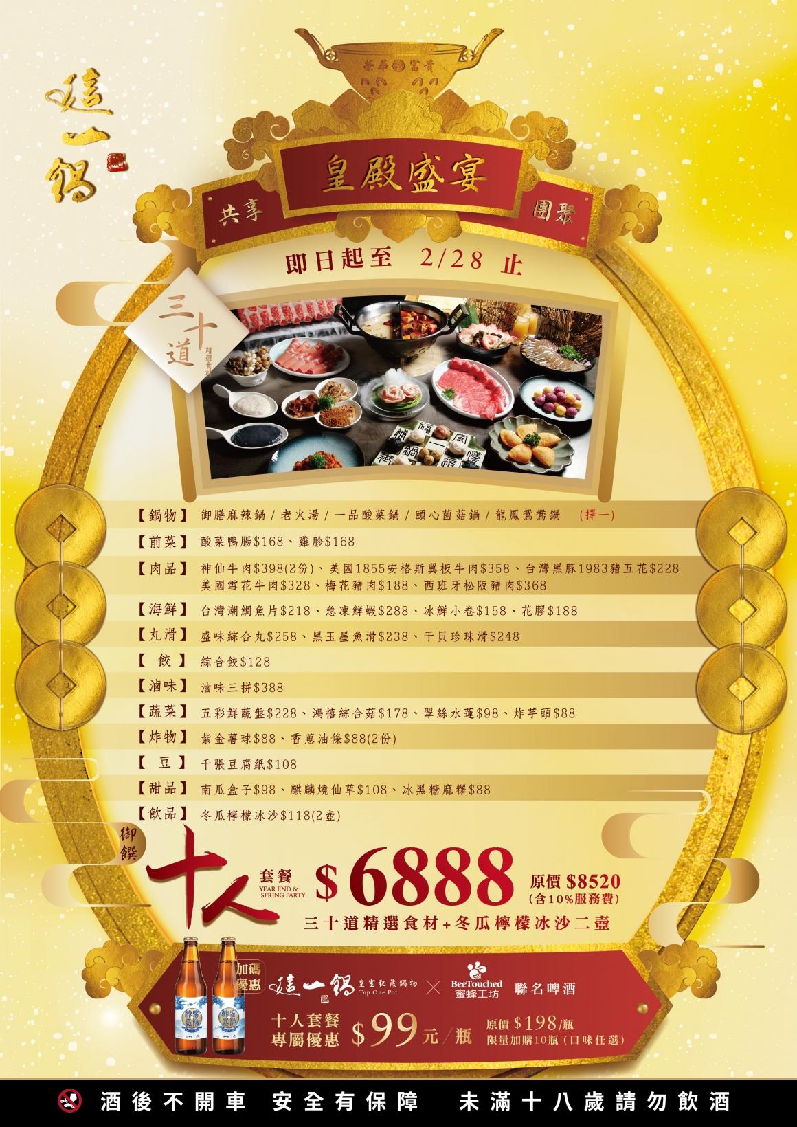 201207-尾牙春酒-A4電子檔v3