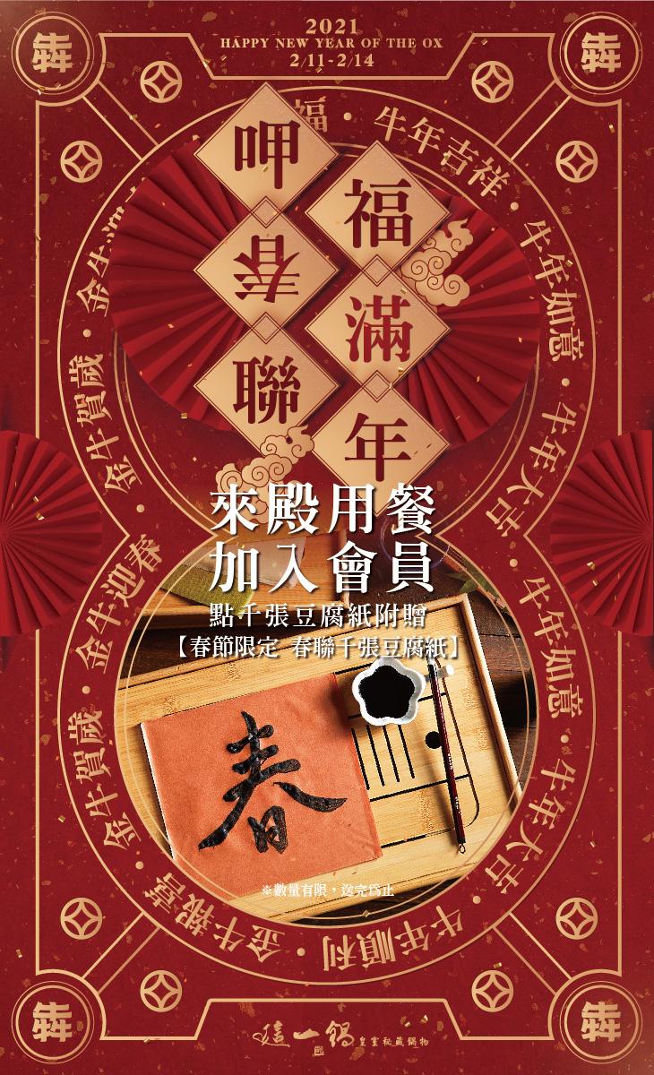 這一鍋-呷春聯 福滿年-官網-官網活動頁-W730XH1200px
