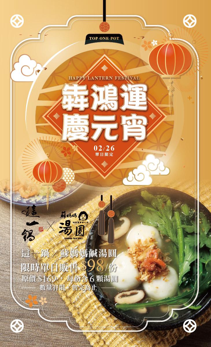 210201-這一鍋-鴻運慶元宵-官網-官網活動頁-W730XH1200px