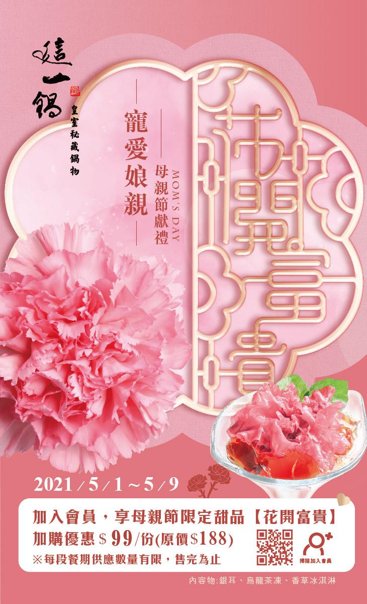 這一鍋-節日行銷-母親節-官網-官網活動頁-W730XH1200px