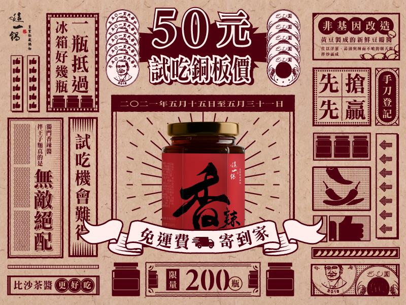 210513-這一鍋-購物網-香辣醬50元試吃銅板價_這一鍋官網