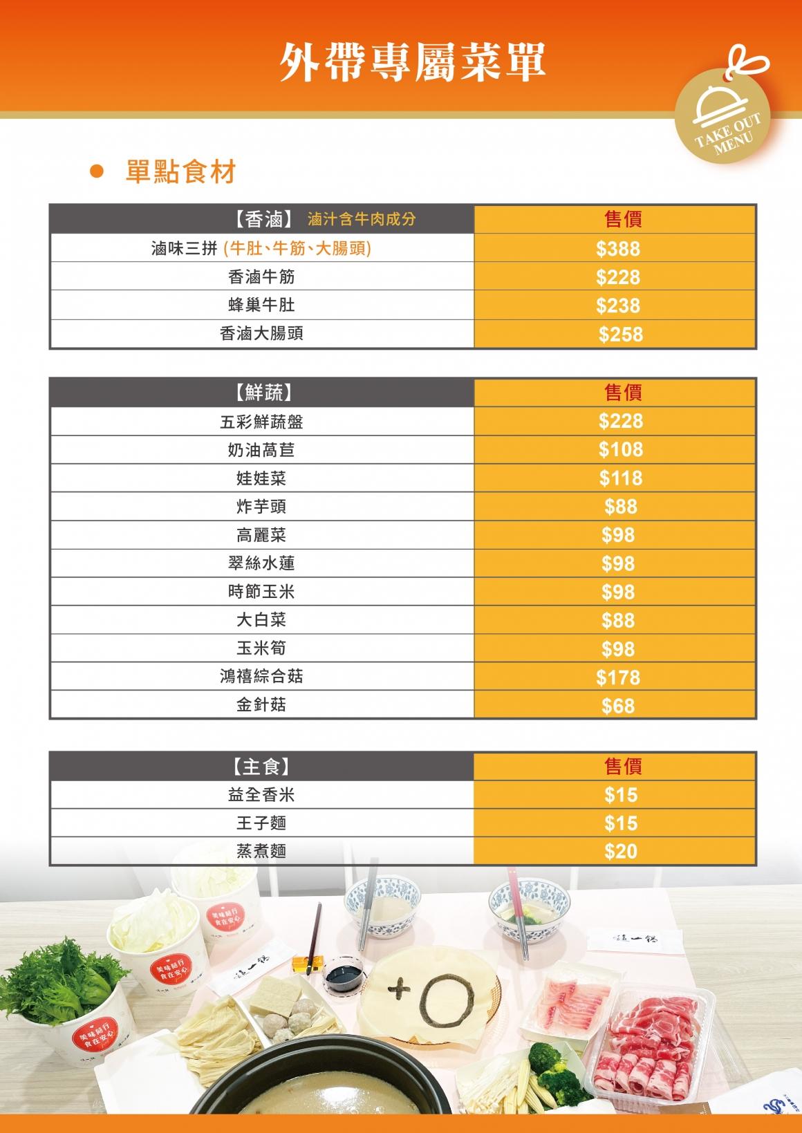 這一鍋 外帶專屬菜單-原價-A4-3