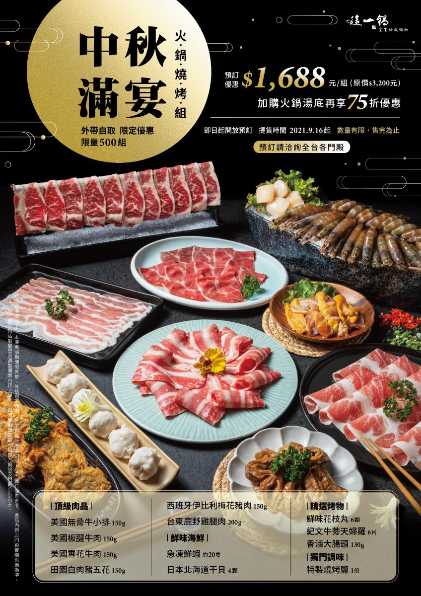 210911-這一鍋X燒肉-中秋團圓宴-A4