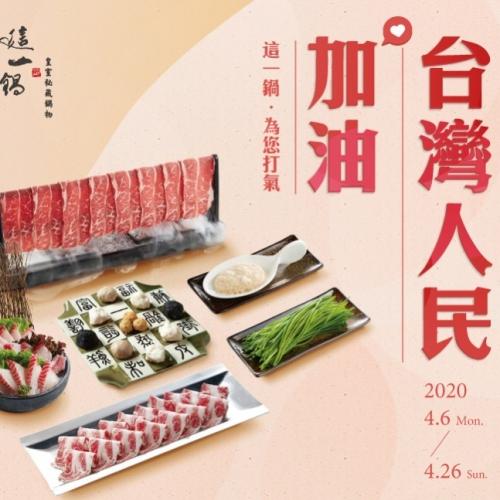 【台灣人民加油】這一鍋為您打氣!