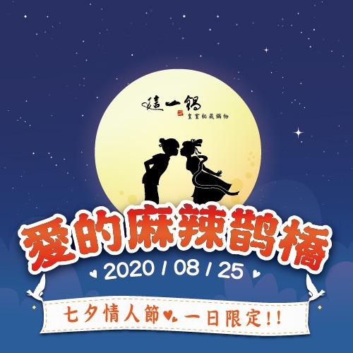 【七夕單日活動】8/25愛的麻辣鵲橋