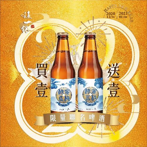 【跨年限定】精釀啤酒買一送一