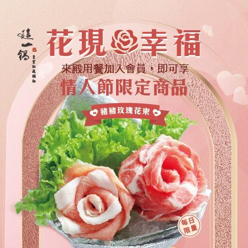 限定商品-花現幸福【豬豬玫瑰花束】
