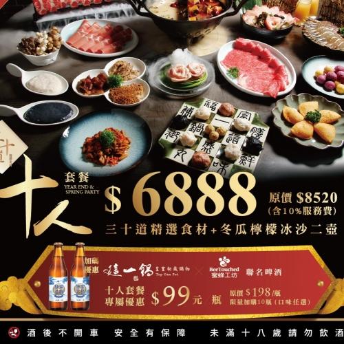 超值皇殿盛宴 共享團聚【御饌十人套餐】