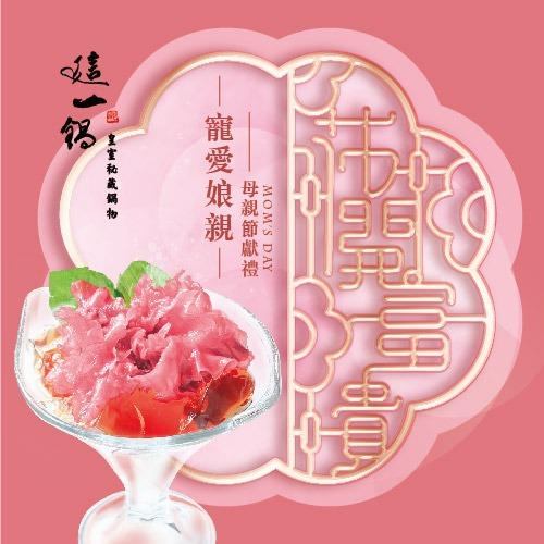 母親節限定甜品【花開富貴】