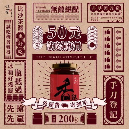 【這一鍋購物商城】5/15-5/31 香辣醬試吃活動50元銅板價(免運)