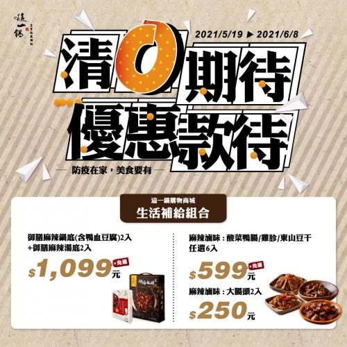 【這一鍋購物商城】5/19-6/8 清零期待 優惠款待